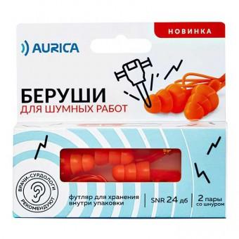 Беруши для шумных работ Aurica